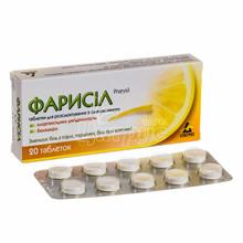 Фарисил таблетки для рассасывания лимон 20 штук