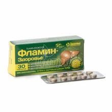 Фламин-Здоровье таблетки 50 мг 30 штук