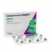Цефуроксим-Сандоз таблетки покрытые оболочкой 250 мг 14 штук