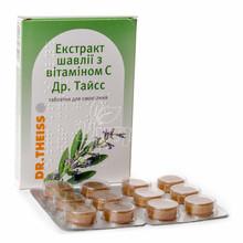 Шалфея экстракт с витамином С таблетки для рассасывания 12 штук