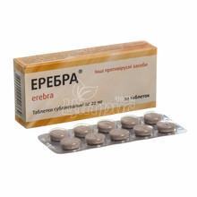 Эребра таблетки сублингвальные 20 мг 20 штук