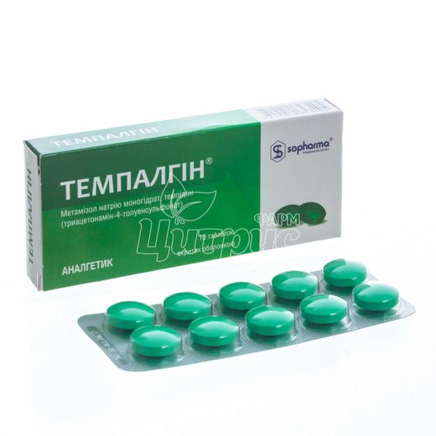 Темпалгин таблетки покрытые оболочкой 10 штук