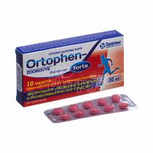 Ортофен-Здоровье форте таблетки покрытые оболочкой 50 мг 10 штук