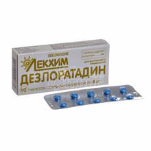 Дезлоратадин таблетки покрытые оболочкой 5 мг 10 штук