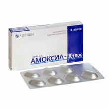 Амоксил-К 1000 таблетки покрытые оболочкой 875 мг/125 мг 14 штук
