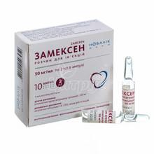Замексен раствор для инъекций ампулы 50 мг/мл по 2 мл 10 штук