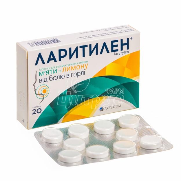 Ларитилен таблетки мята и лимон 20 штук