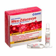 Мекс-Здоровье раствор для инъекций 50 мг/мл по 2 мл 10 штук