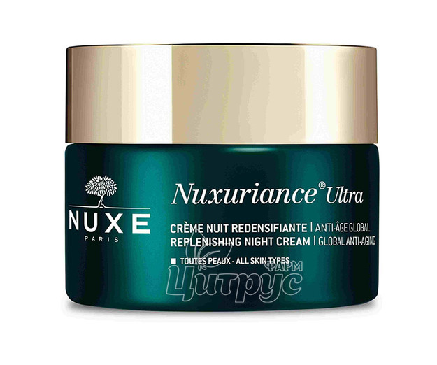 Нюкс Нюксэлланс Детокс (Nuxe Nuxellence Detox) Флюид ночной 50 мл