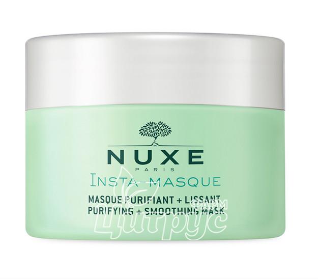 Нюкс Инста Маск (Nuxe Insta-Masque) Маска для лица 50 мл