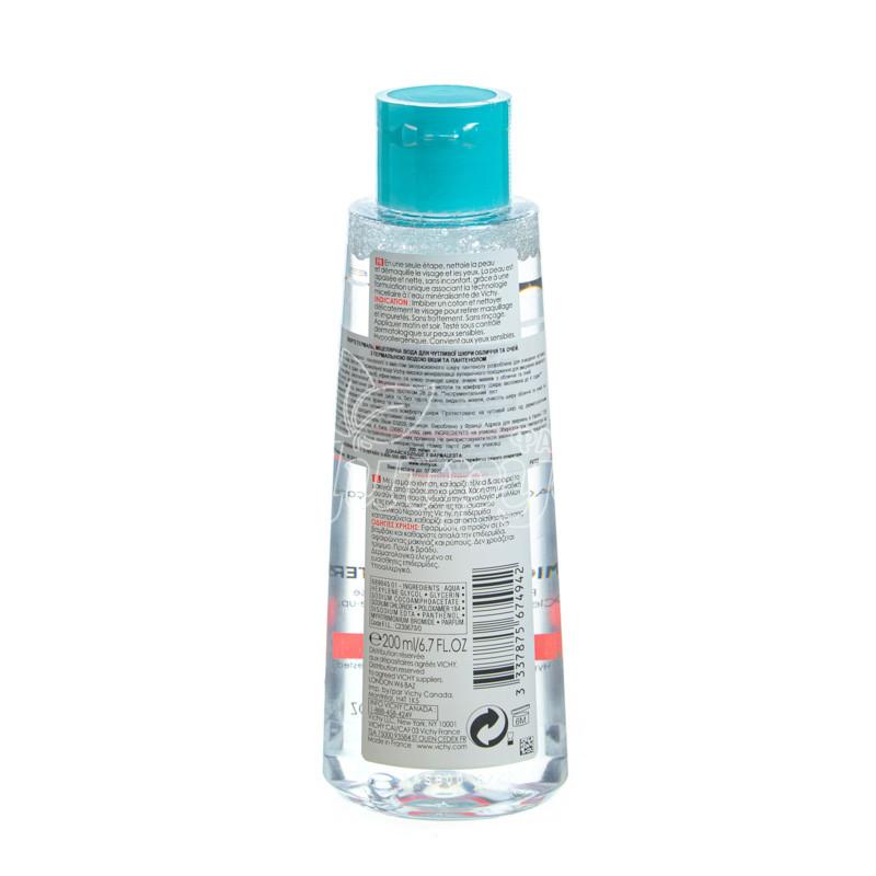 фото 1-2/Виши Пюрте Термаль (Vichy Purete Thermale) Мицеллярная вода для чувствительной кожи 200 мл