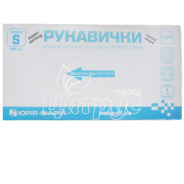 Перчатки смотровые нитриловые нестерильные неприпудренные размер S (пара)